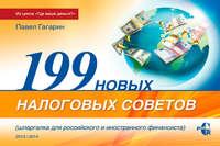 199 новых налоговых советов