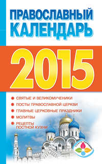 Купить книгу Православный календарь на 2015 год, автора