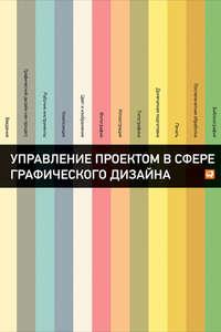 Купить книгу Управление проектом в сфере графического дизайна, автора Розеты Мус