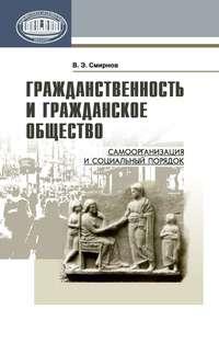 Гражданственность и гражданское общество. Самоорганизация и социальный порядок