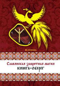 Купить книгу Славянская защитная магия. Книга-оберег, автора Веленавы