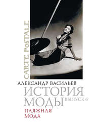 Купить книгу Пляжная мода, автора Александра Васильева