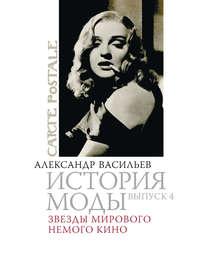 Купить книгу Звезды мирового немого кино, автора Александра Васильева