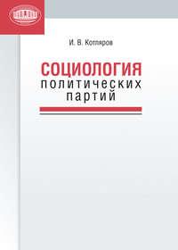 Социология политических партий