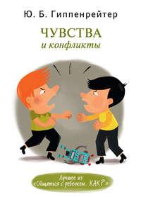 Купить книгу Чувства и конфликты, автора Юлии Гиппенрейтер