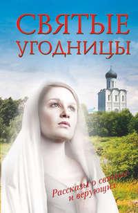 Купить книгу Святые угодницы, автора Людмилы Морозовой