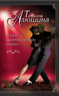 В огне аргентинского танго