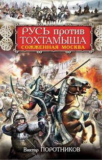 Купить книгу Русь против Тохтамыша. Сожженная Москва, автора Виктора Поротникова
