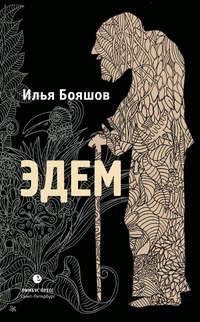 Купить книгу Эдем, автора Ильи Бояшова