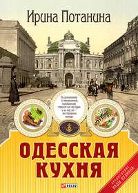 Купить книгу Одесская кухня, автора Ирины Потаниной