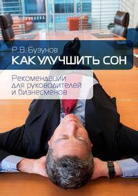 Купить книгу Как улучшить сон. Рекомендации для руководителей и бизнесменов, автора Романа Бузунова