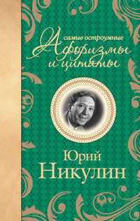 Купить книгу Самые остроумные афоризмы и цитаты, автора Юрия Никулина