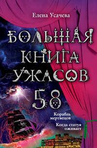 Купить книгу Большая книга ужасов – 58 (сборник), автора Елены Усачевой