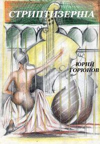 Стриптизерша (сборник)
