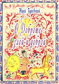 Купить книгу Сказка о Доброте – злой и доброй, автора Юрия Буковского