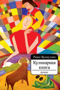 Купить книгу Кулинарная книга, автора Рината Валиуллина