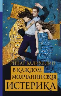 Купить книгу В каждом молчании своя истерика, автора Рината Валиуллина