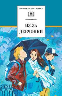 Купить книгу Из-за девчонки (сборник), автора Юрия Козлова