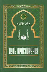 Купить книгу Путь красноречия, автора Имама Али