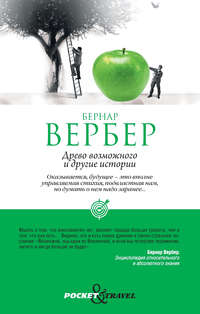 Купить книгу «Древо возможного» и другие истории, автора Бернара Вербера