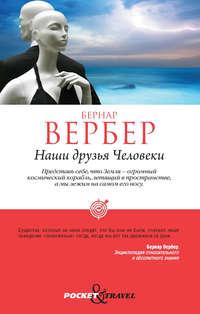 Купить книгу Наши друзья Человеки, автора Бернара Вербера