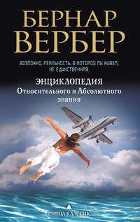 Книга Энциклопедия Относительного и Абсолютного знания
