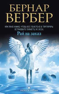 Купить книгу Рай на заказ (сборник), автора Бернара Вербера