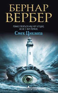 Купить книгу Смех Циклопа, автора Бернара Вербера