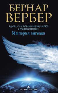 Купить книгу Империя ангелов, автора Бернара Вербера
