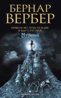 Купить книгу Муравьи, автора Бернара Вербера