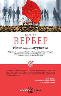 Купить книгу Революция муравьев, автора Бернара Вербера