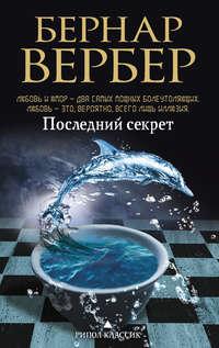 Купить книгу Последний секрет, автора Бернара Вербера