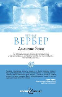 Купить книгу Дыхание богов, автора Бернара Вербера