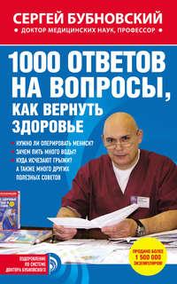 Купить книгу 1000 ответов на вопросы, как вернуть здоровье, автора Сергея Бубновского