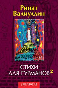 Купить книгу Стихи для гурманов 2, автора Рината Валиуллина
