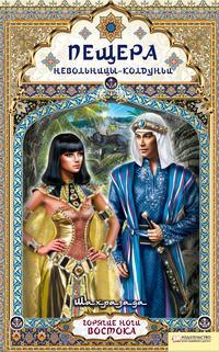 Книга Пещера невольницы-колдуньи - Автор Шахразада
