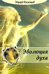 Купить книгу Эволюция духа, автора Эдуарда Казанцева
