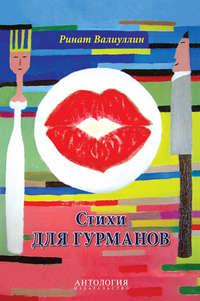 Купить книгу Стихи для гурманов, автора Рината Валиуллина