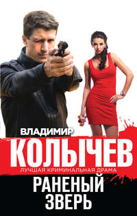 Купить книгу Раненый зверь, автора Владимира Колычева