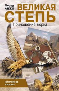 Купить книгу Великая степь. Приношение тюрка (сборник), автора Мурада Аджи