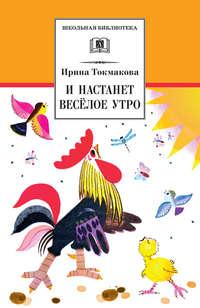 Купить книгу И настанет весёлое утро (сборник), автора Ирины Токмаковой