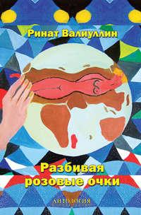 Купить книгу Разбивая розовые очки, автора Рината Валиуллина