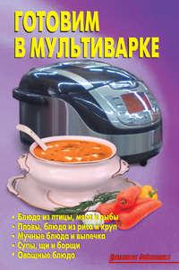 Купить книгу Готовим в мультиварке, автора