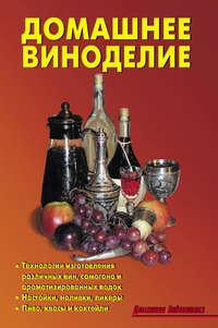 Купить книгу Домашнее виноделие, автора