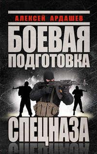 Купить книгу Боевая подготовка Спецназа, автора Алексея Ардашева