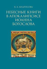 Небесные книги в Апокалипсисе Иоанна Богослова