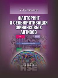 Купить книгу Факторинг и секьюритизация финансовых активов, автора Анны Солдатовой