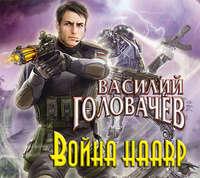 Купить книгу Война HAARP, автора Василия Головачева