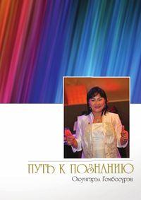 Купить книгу Путь к познанию, автора Оюунгэрэла Гомбосурэн