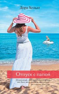 Книга Отпуск с папой - Автор Дора Хельдт